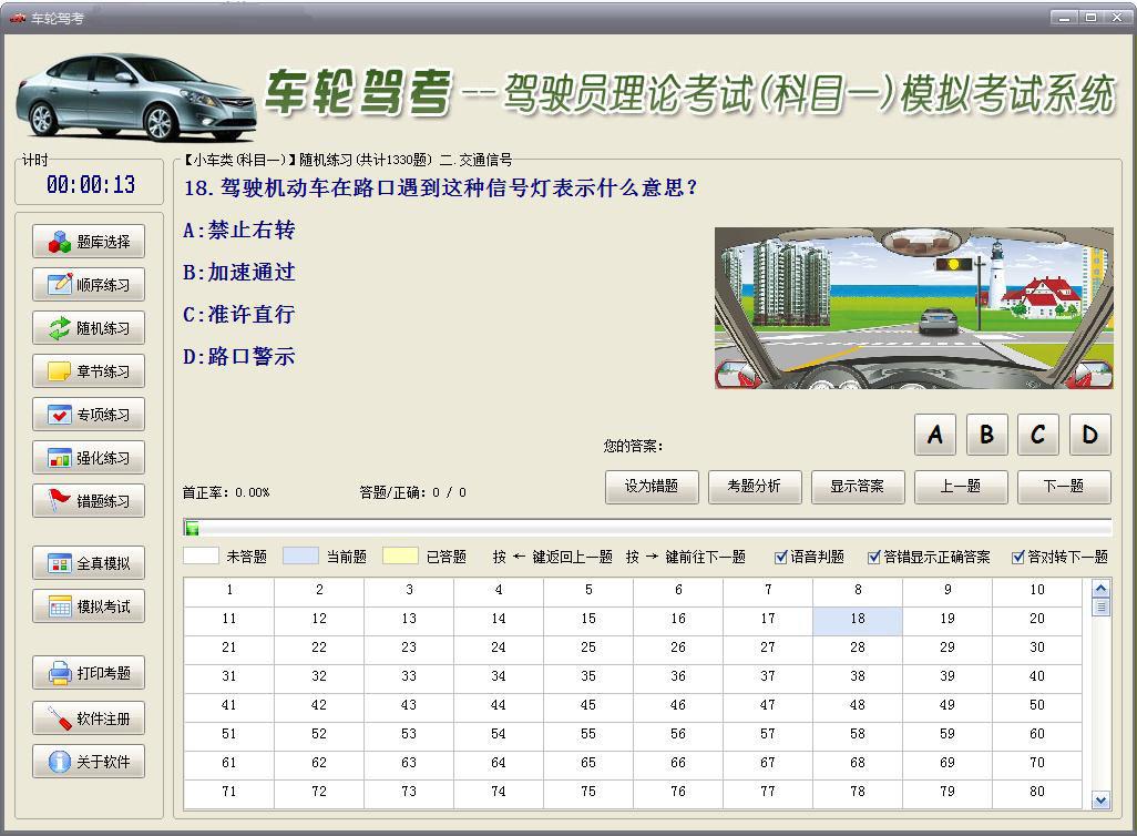 车轮驾考软件
