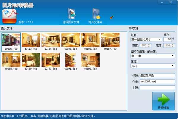 图片PDF转换器