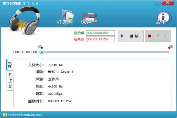 MP3分割器截图1