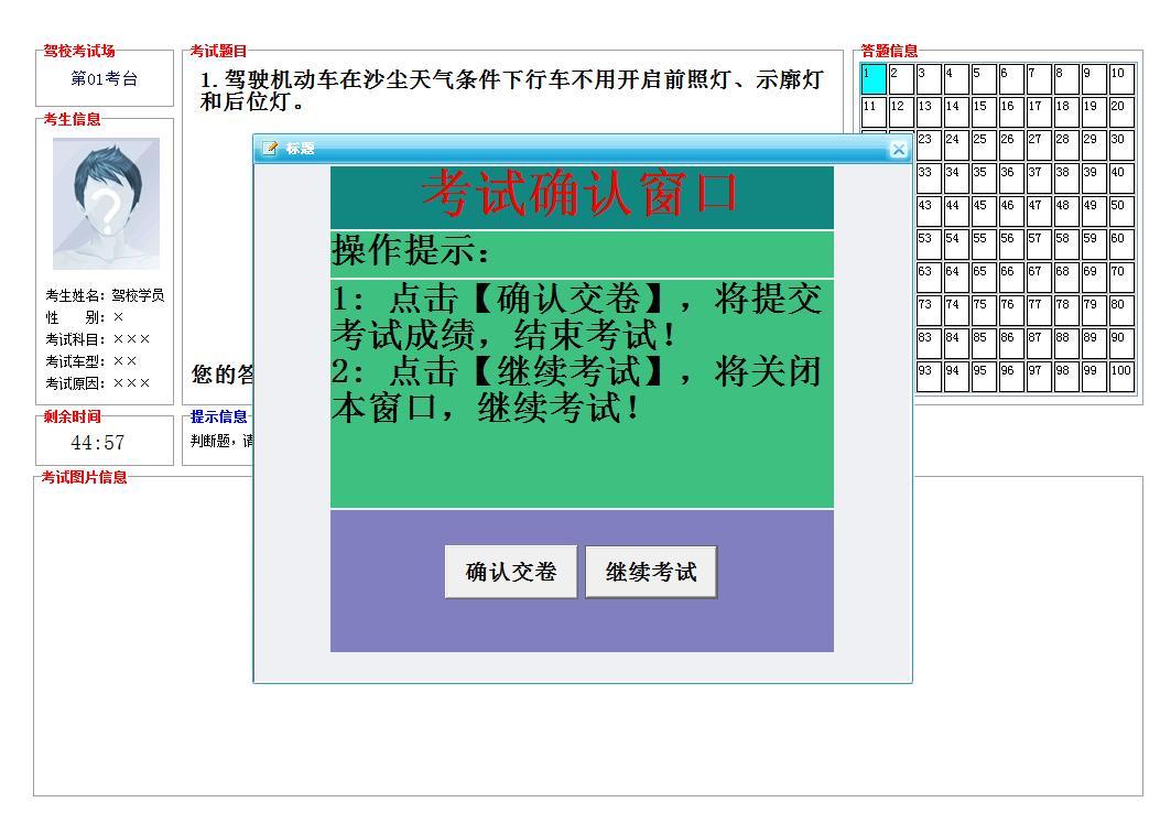驾考宝典软件截图3