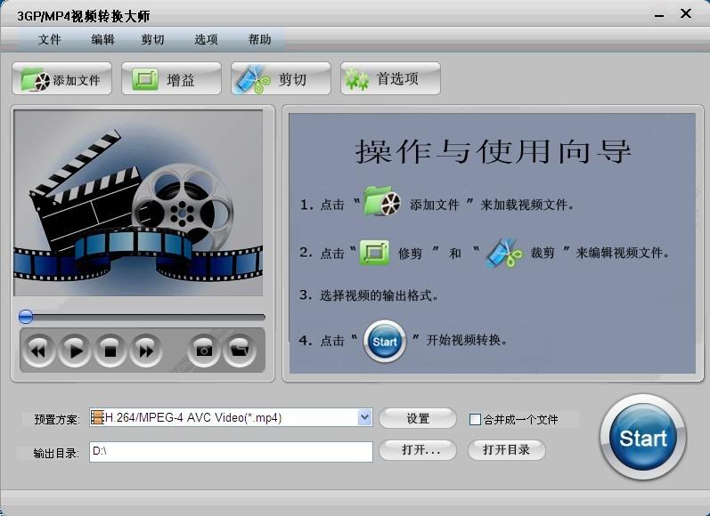 3GP/MP4视频转换大师截图1