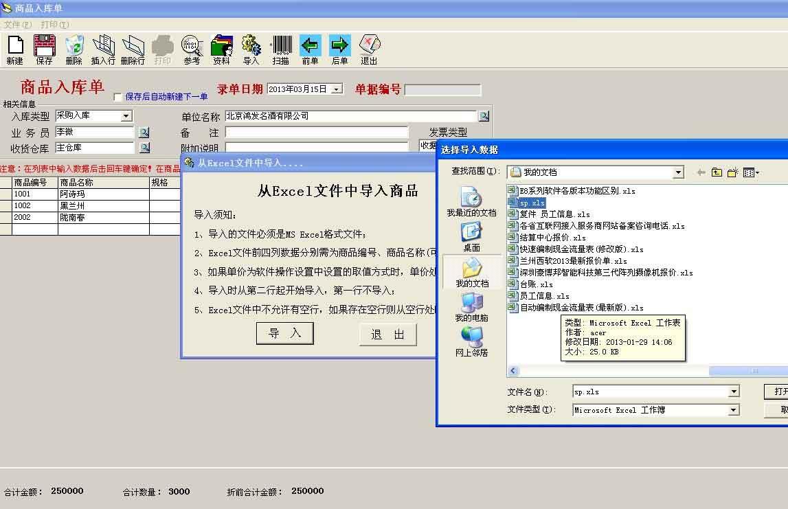 e8进销存管理软件截图3