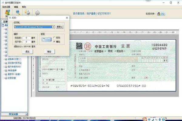 金卡支票打印软件截图1