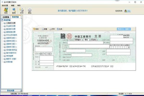 金卡支票打印软件截图2