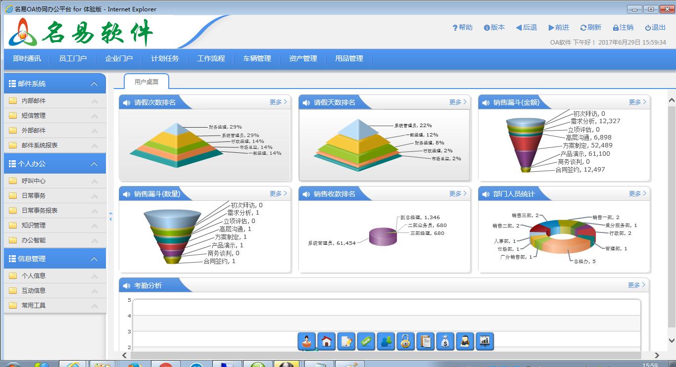 名易MyOA协同办公平台截图1