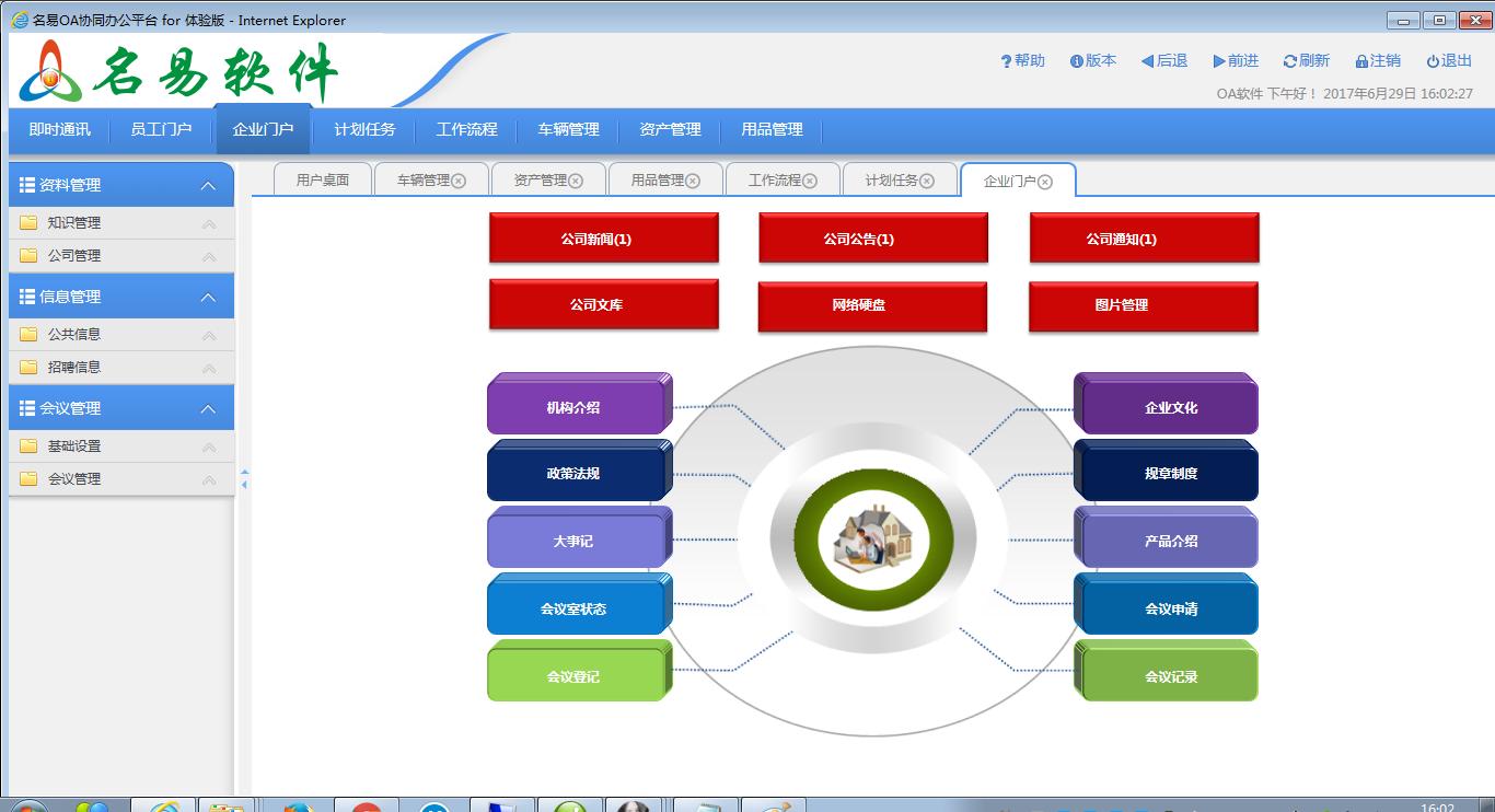 名易MyOA协同办公平台截图2