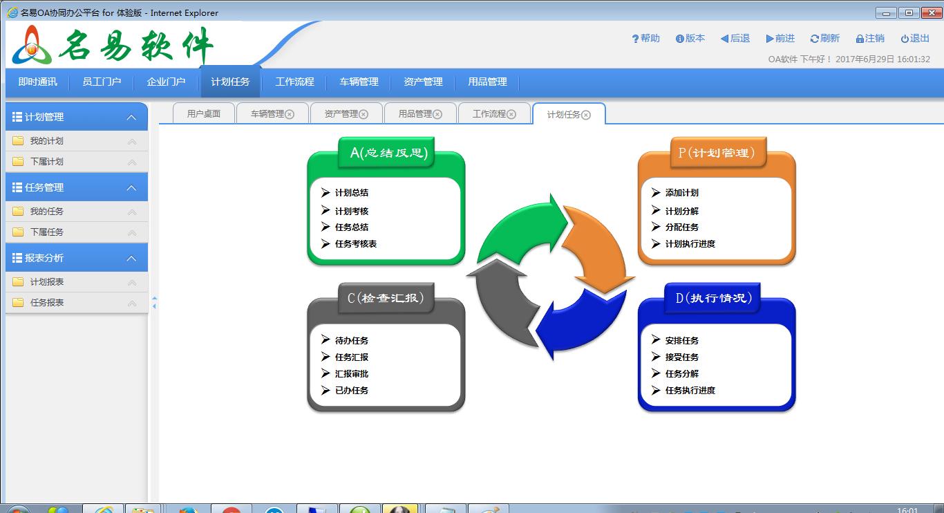 名易MyOA协同办公平台截图3