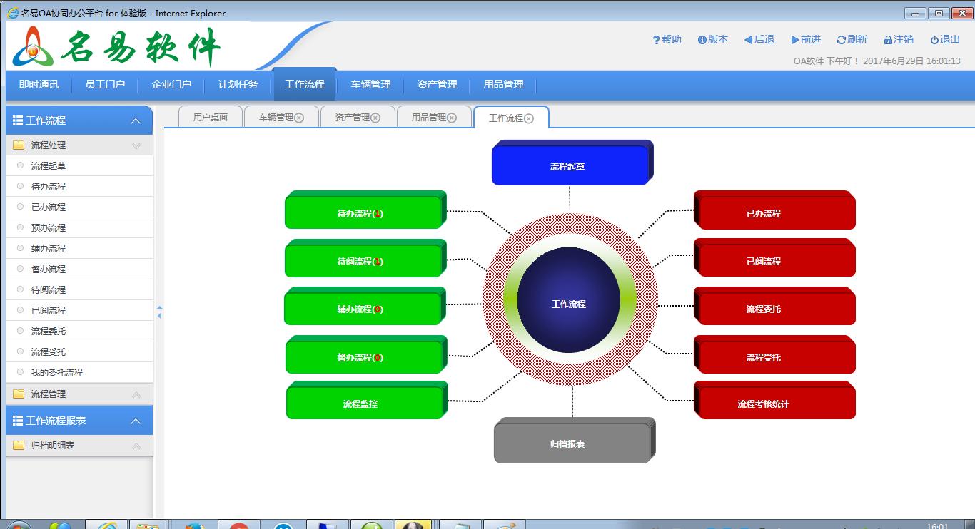 名易MyOA协同办公平台截图4