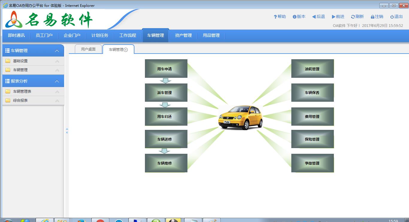 名易MyOA协同办公平台截图5