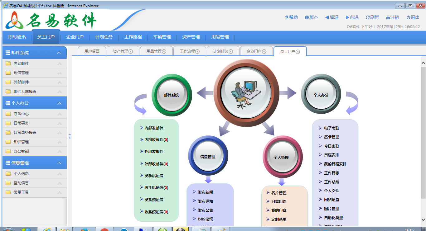 名易MyOA协同办公平台截图6