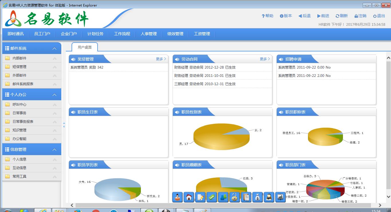 名易MyHR人力资源管理平台截图1