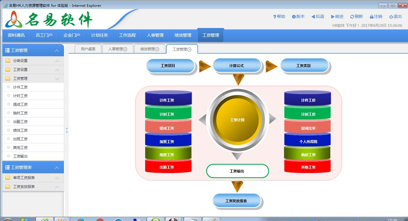 名易MyHR人力资源管理平台截图4