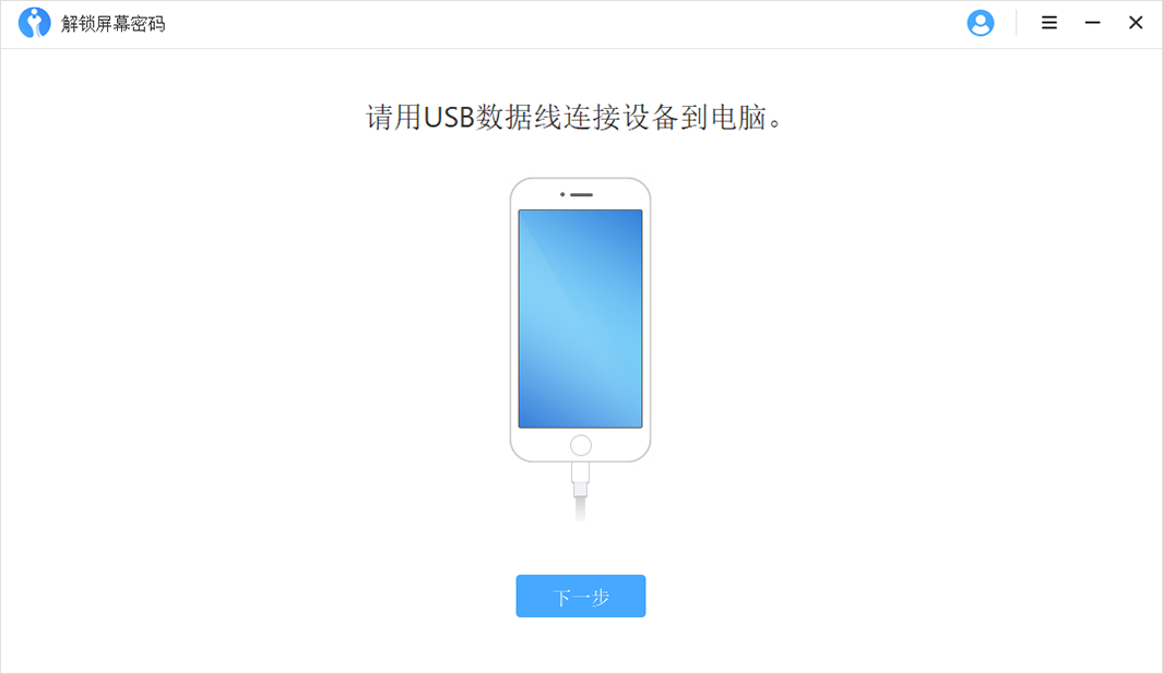 疯师傅苹果密码解锁(iMyFone LockWiper iOS)截图1