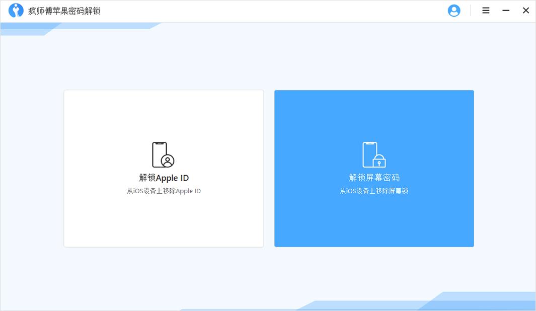 疯师傅苹果密码解锁(iMyFone LockWiper iOS)截图2