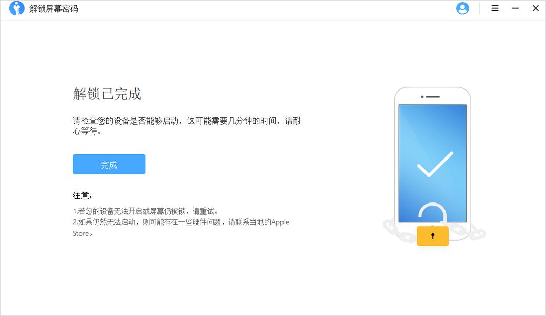 疯师傅苹果密码解锁(iMyFone LockWiper iOS)截图3
