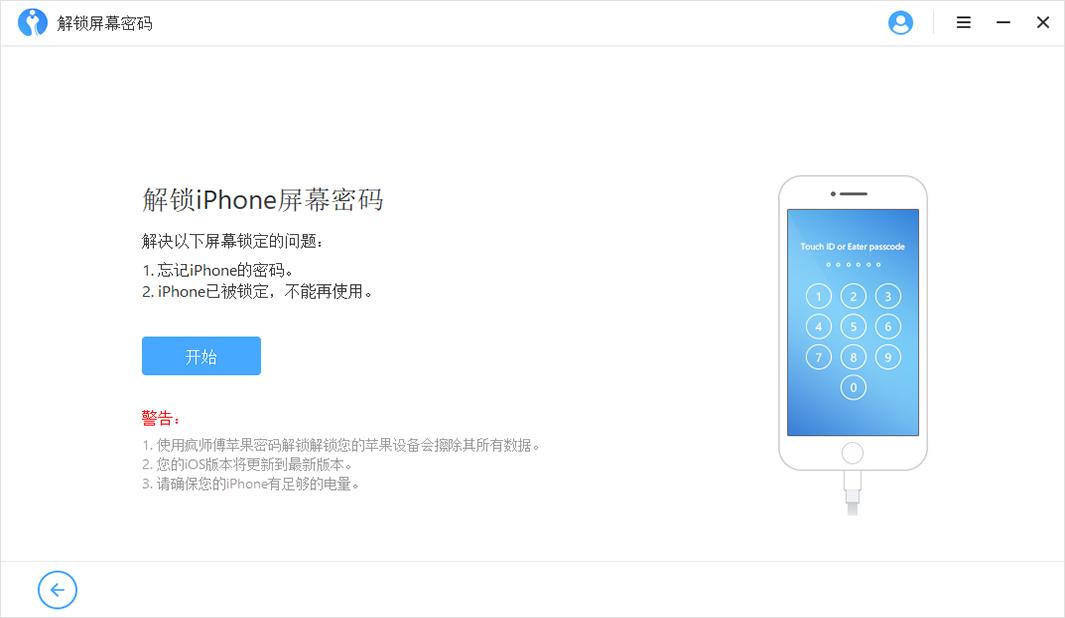 疯师傅苹果密码解锁(iMyFone LockWiper iOS)截图4