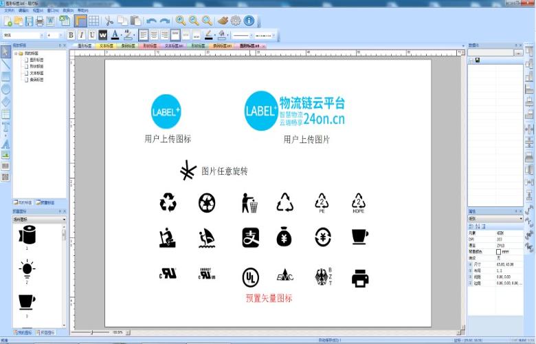 易打标条码标签设计打印软件-标准版截图1