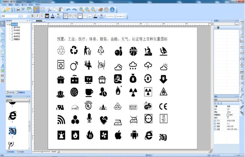 易打标条码标签设计打印软件-标准版截图2