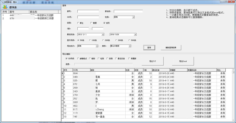 飞梭QQ群成员提取器截图1