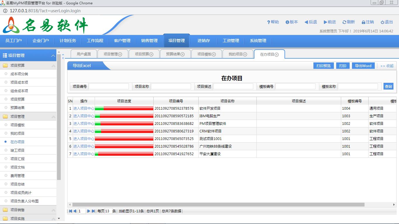 名易MyPM项目管理平台截图2
