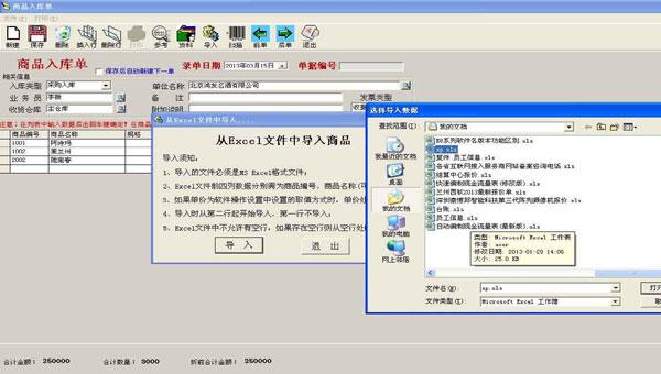 e8进销存软件截图2