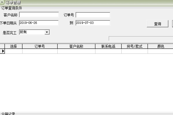 易达计时计件管理软件截图2
