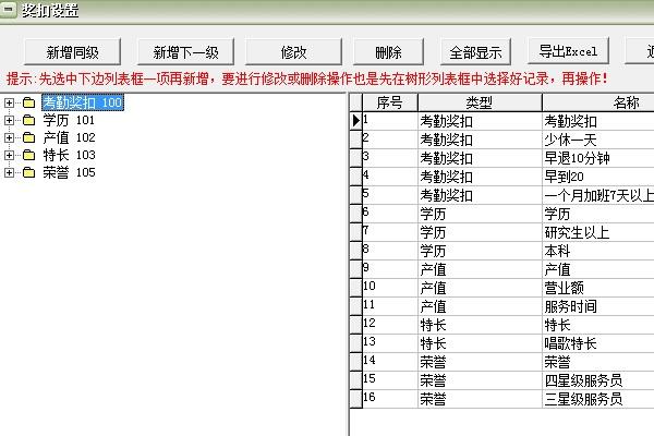 易达员工积分管理工资管理软件截图2