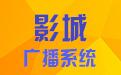 影城广播系统段首LOGO