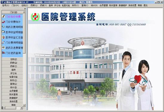 正微医院医疗管理系统截图3