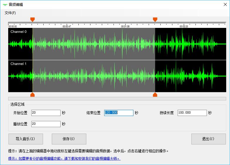 金飞翼®MP3音频录音机