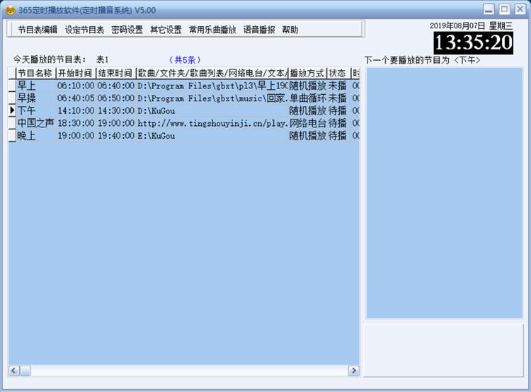 365定时播放软件(定时播音系统)截图1
