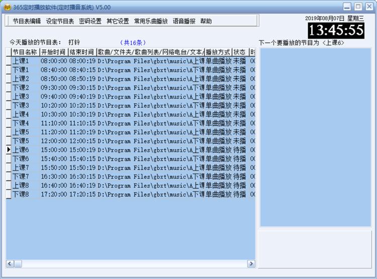 365定时播放软件(定时播音系统)截图2