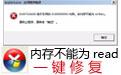 内存不能为read修复工具段首LOGO
