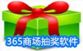 365商场抽奖软件段首LOGO