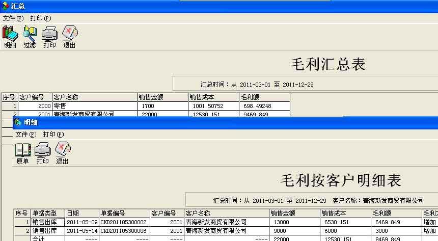E8进销存客户管理软件截图4