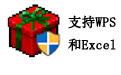 Excel图片百宝箱段首LOGO