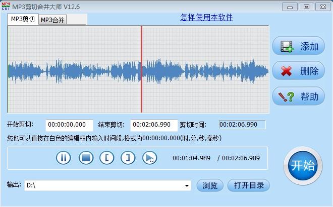 MP3剪切合并王截图1