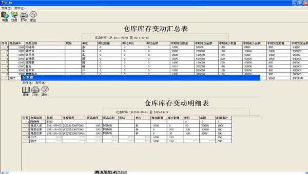 e8仓库管理软件截图1