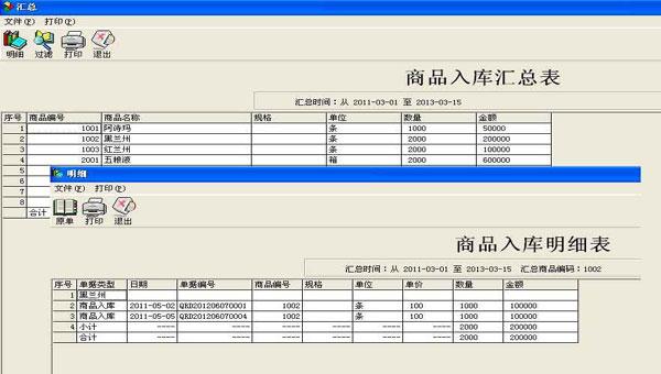 e8仓库管理软件截图4