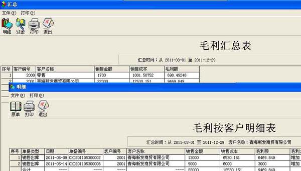 e8进销存财务管理软件截图2