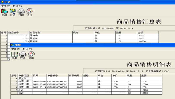 e8进销存财务管理软件截图5