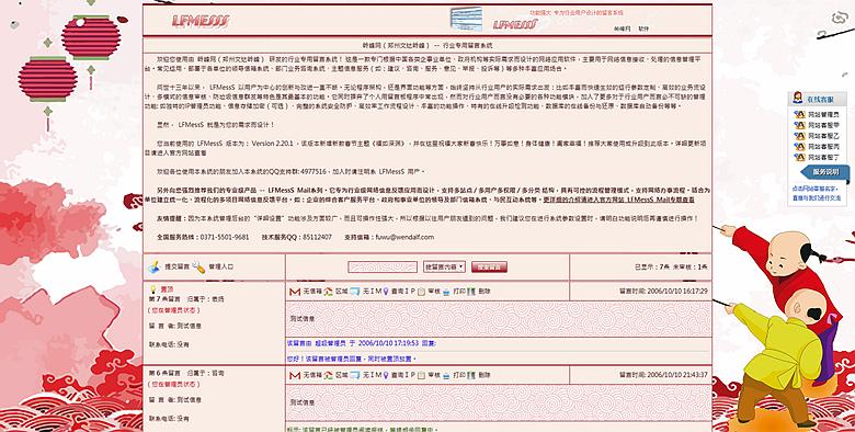 LFMessS 岭峰网行业专用留言系统主题包