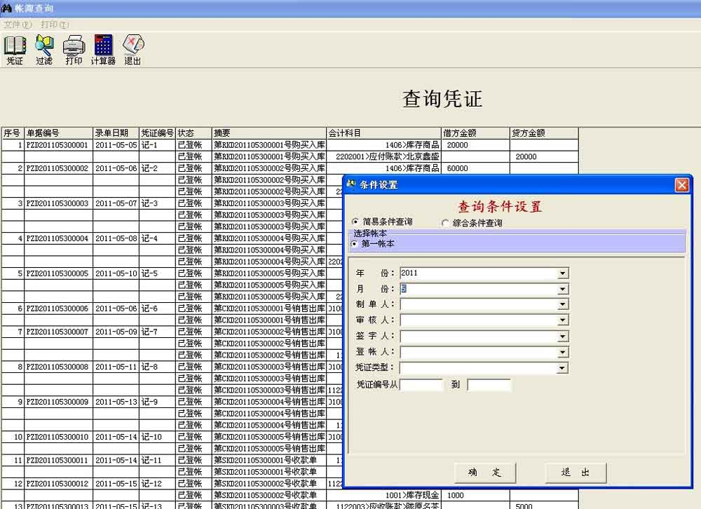 e8财务管理软件截图2