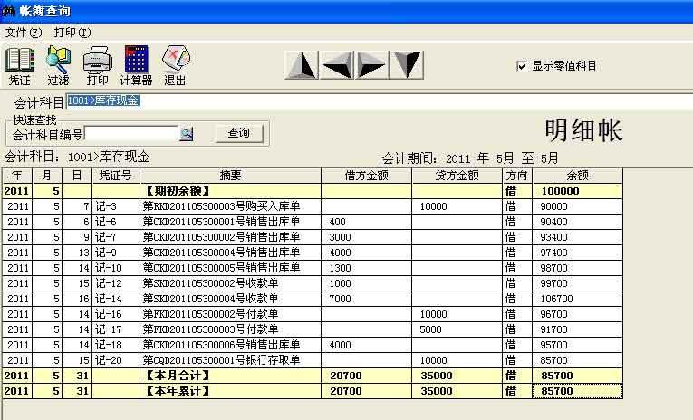 e8财务管理软件截图3