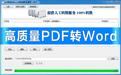 pdf转换成word转换器免费版段首LOGO