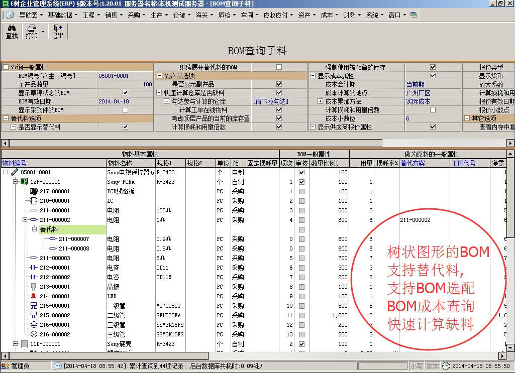 E树企业管理系统(ERP软件)截图1