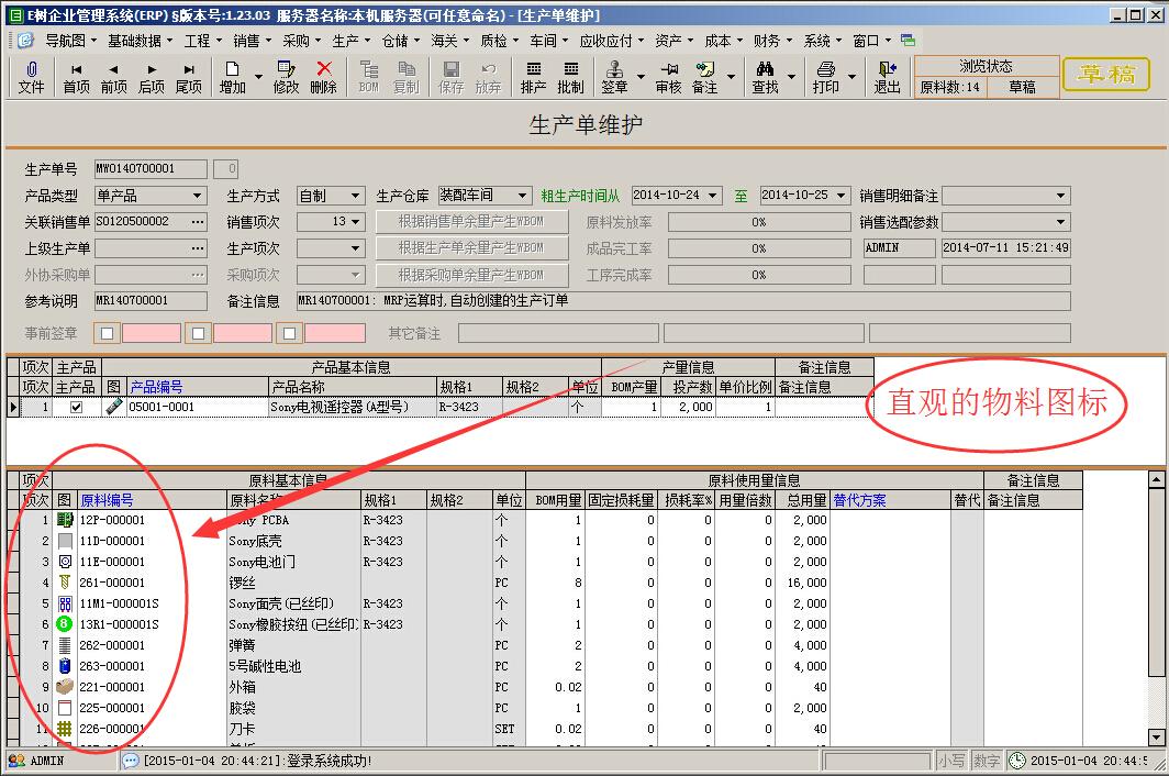 E树企业管理系统(ERP软件)截图2