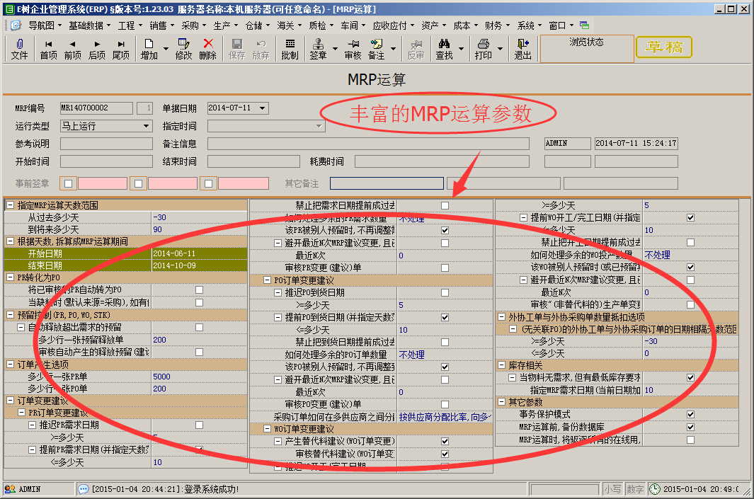 E树企业管理系统(ERP软件)截图3