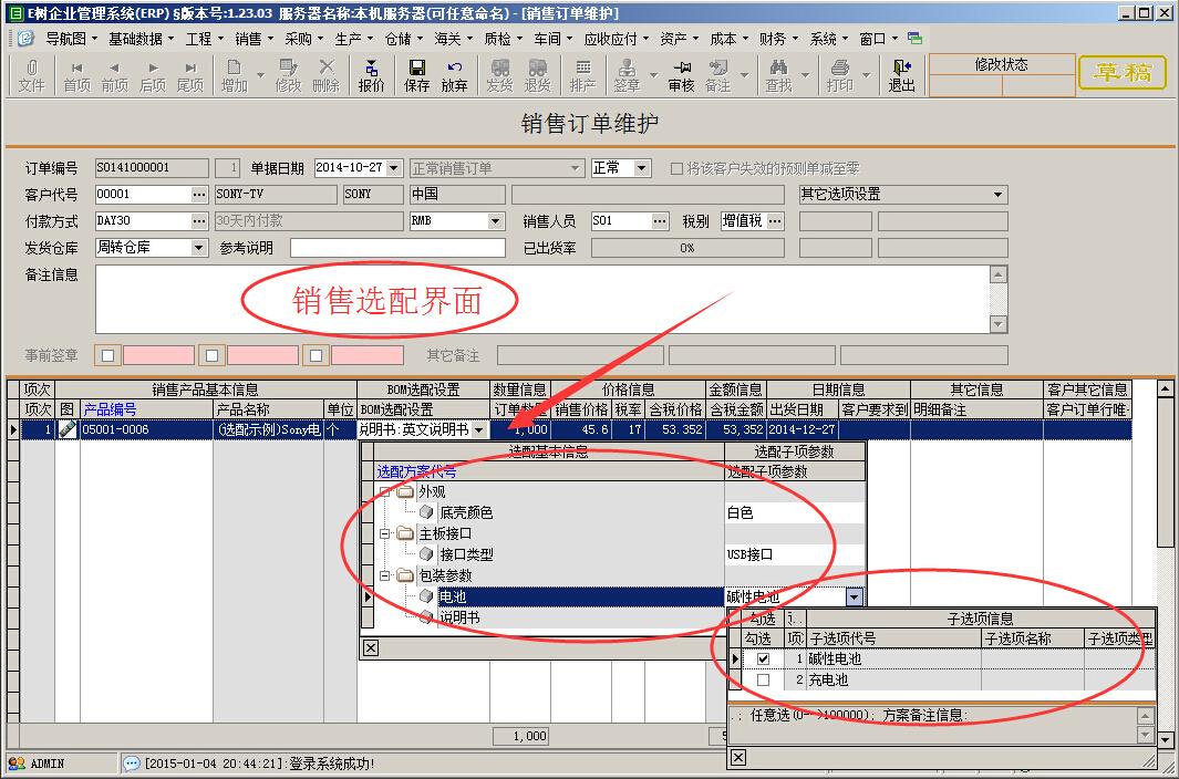 E树企业管理系统(ERP软件)截图4