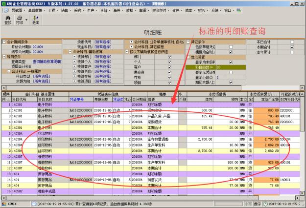 E树企业管理系统(ERP软件)截图5